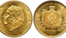 10 Perper Montenegro Gold