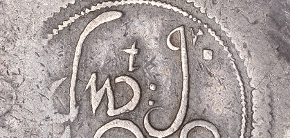Inchiquin Money, First issue, Crown, Type 1, detail