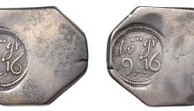 Inchiquin Money, First issue, Halfcrown, irregular flan stamped 9dwt: 16gr within beaded and wire-line borders, 14.31g (Bull 1; S 6533; DF 277a; KM. 40).